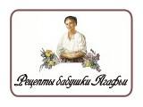 Рецепты бабушки Агафьи (Россия)