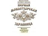 Первая монастырская здравница (Россия)