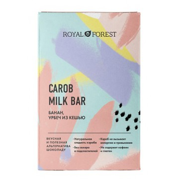 Royal Forest. ROYAL FOREST CAROB MILK BAR (банан, урбеч из кешью), 50 г